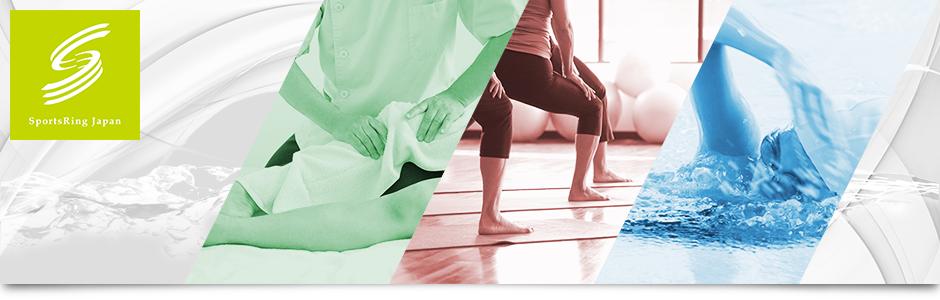 運動と医療の両面から体の痛みや疲れをサポート。治療から予防までを目的とした「体の再構築」を目指します。