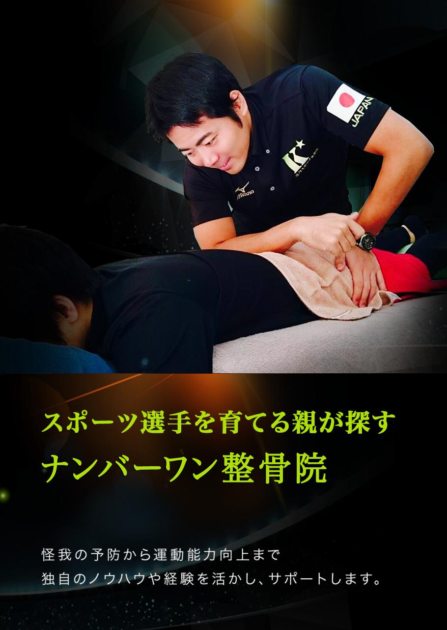生涯動かせる身体づくり 怪我の予防から運動能力向上まで独自のノウハウや経験を活かし、サポートします。