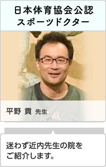 日本体育協会公認 スポーツドクター 迷わず近内先生の院を ご紹介します。