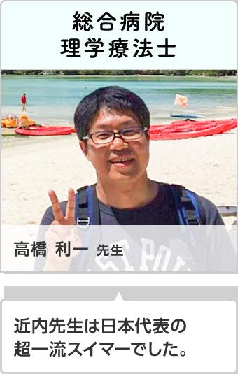 総合病院 理学療法士 近内先生は日本代表の 超一流スイマーでした。